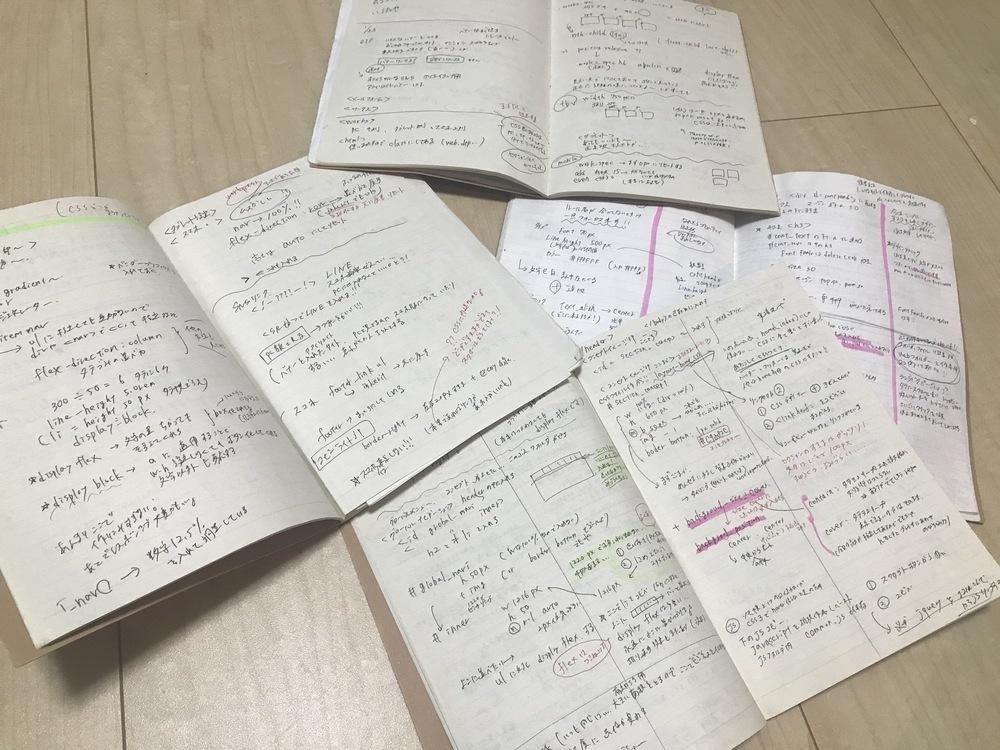 在学中のノートたち