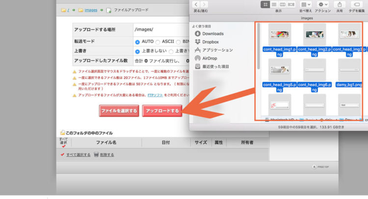 ロリポップFTPを使ってWebサイトを公開してみよう!