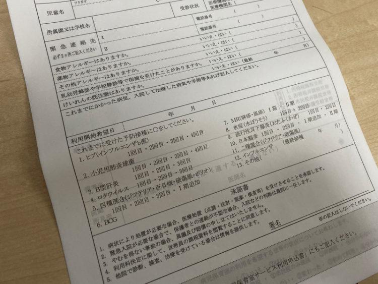 病児保育の申し込み票