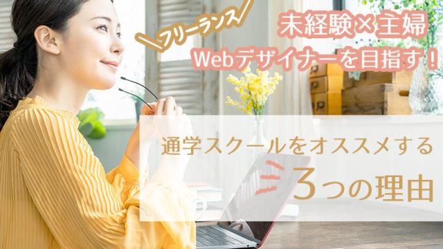 主婦が未経験からwebデザイナーを目指すなら?通学スクールをオススメする3つの理由。
