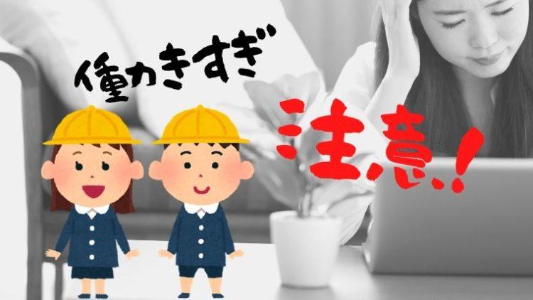 フリーランス × 幼稚園ママ