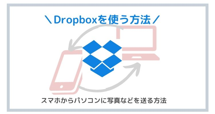 Dropboxを使う方法