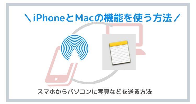 iPhoneの機能を使う