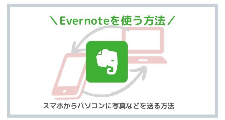 Evernoteを使う方法