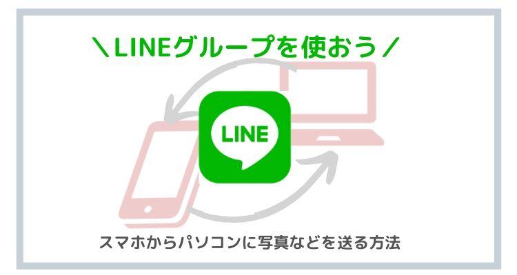 LINEで一人グループを作る