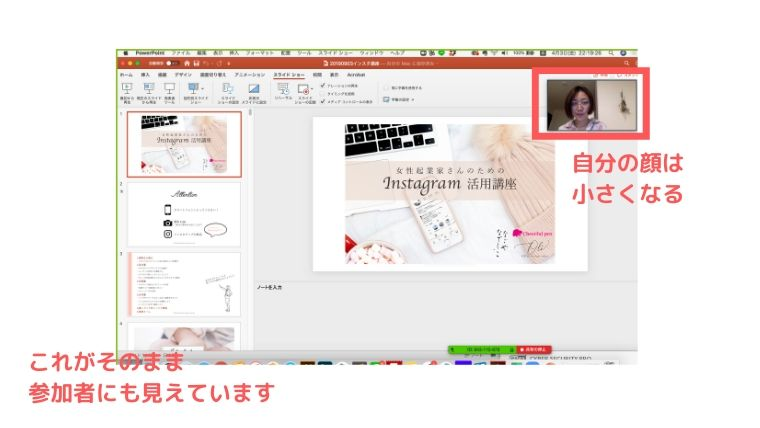 zoomでオンライン講座のやり方