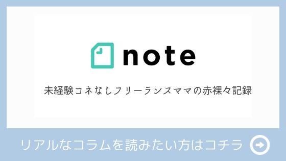 イズミヤのnote