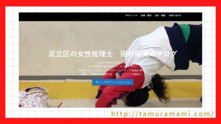 田村麻美さんとライブ配信