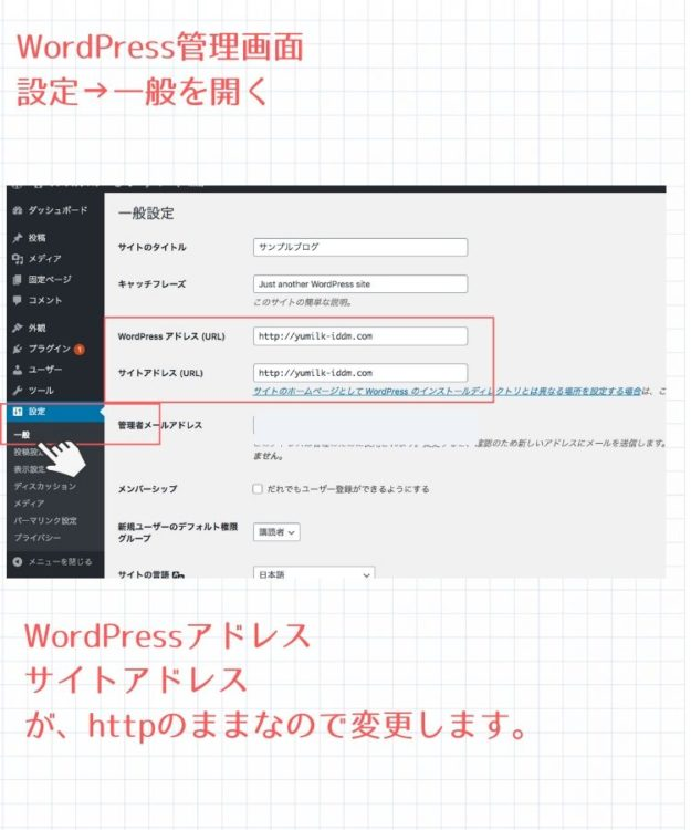 常時SSL化、WordPressの設定
