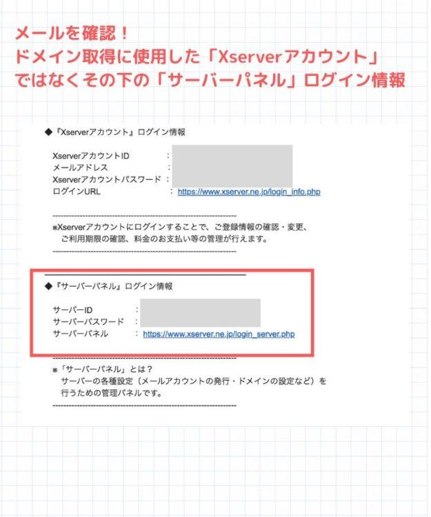 メールでサーバーパネルのログイン情報を確認