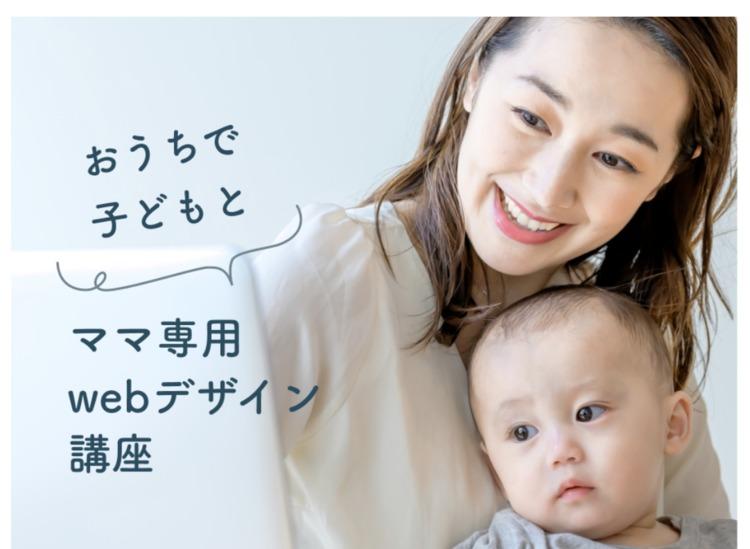 ママ専用webデザイナー講座
