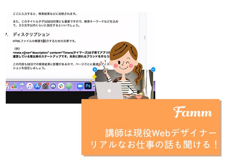 講師は現役webデザイナー