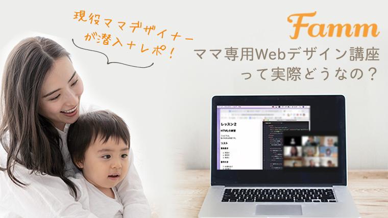 【潜入レポ】ママ専用WebデザイナーのスクールFamm(LIVE配信)ってどうなの?