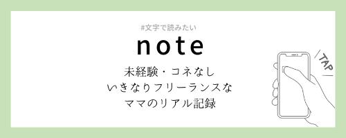 イズミヤリエのnote