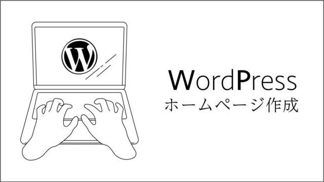 WordPressで作るホームページ